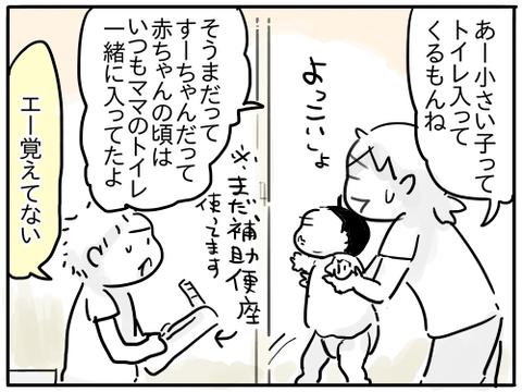 すーちゃんの観察力2