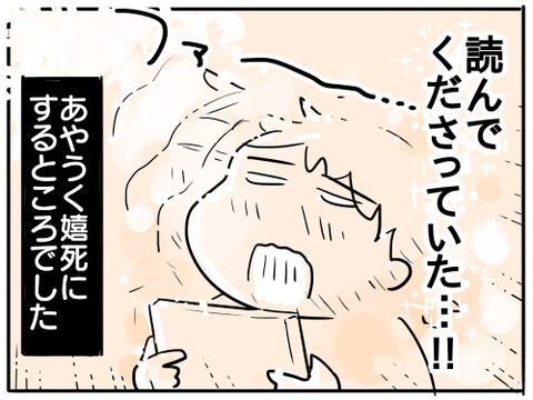 2019ライブドアブログ大忘年会14