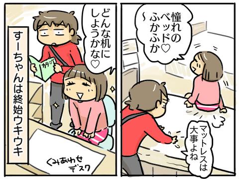 すーちゃんの部屋9-2