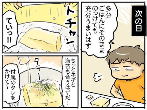 卵豆腐丼3