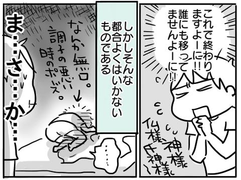 手足口病6