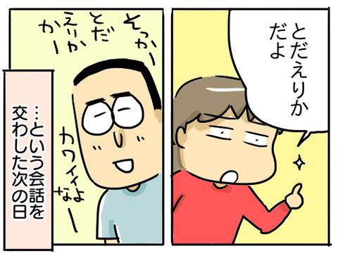 吉岡里帆3