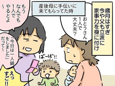 九州男児3