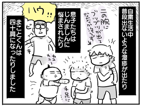 すーちゃんのストレス1