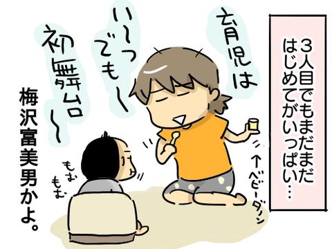 食いすぎ4