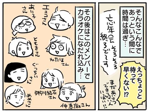 2019ライブドアブログ大忘年会18