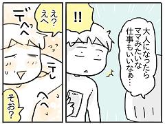 小ネタ110