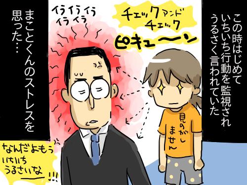 夫源病16