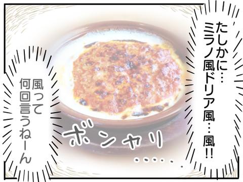 6Pチーズご飯9