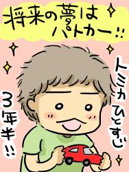 家族紹介4