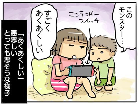 すーちゃん語録3