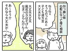 小ネタ51