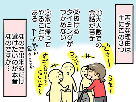 井戸端会議2