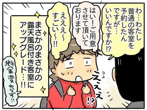 榊原温泉8