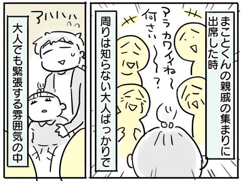 すーさん5