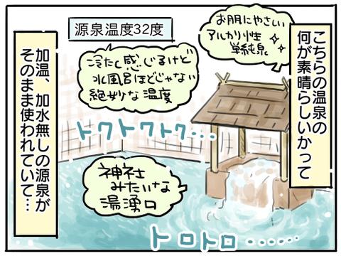 榊原温泉13