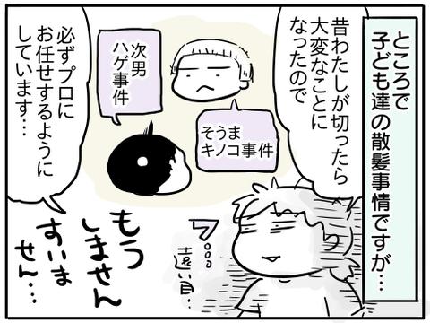 散髪事情1