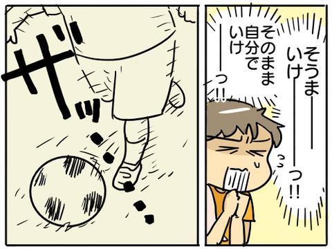 サッカー7