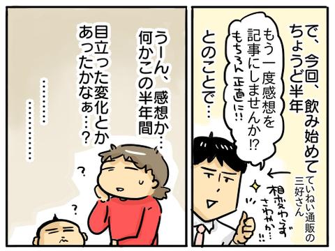 すっぽん4