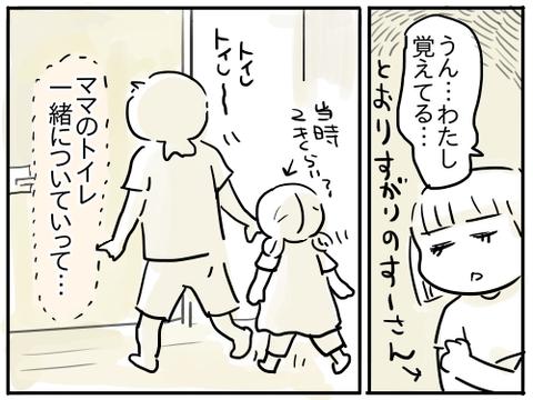 すーちゃんの観察力3