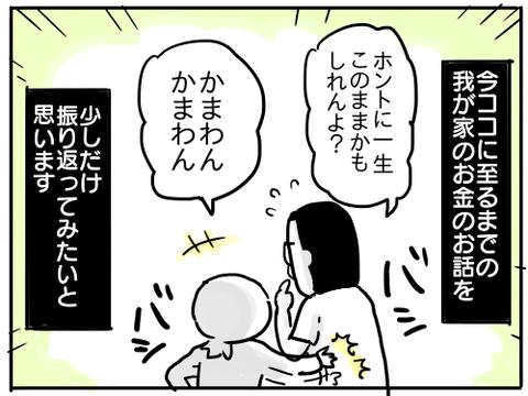 出世5-2