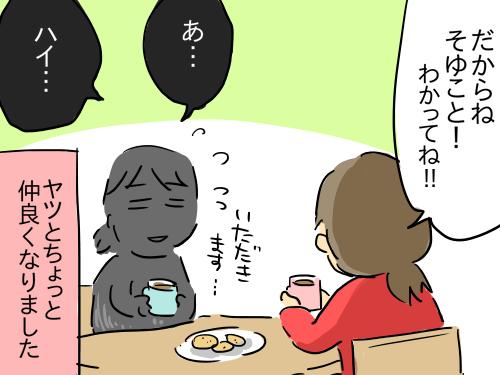 ヤツと茶を8