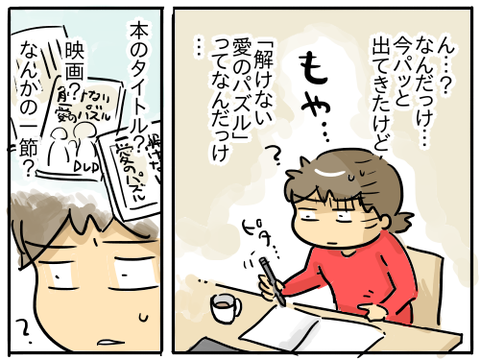 愛のパズル3