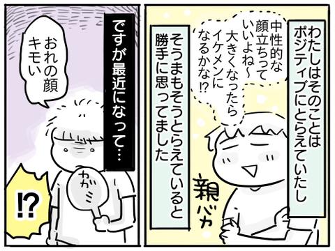 そうま(女の子顔)2