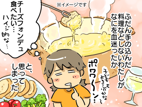 チーズフォンデュ1