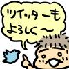 ツイッターボタン1