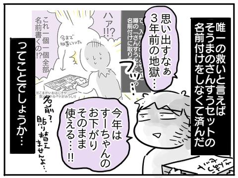 新生活スタート3