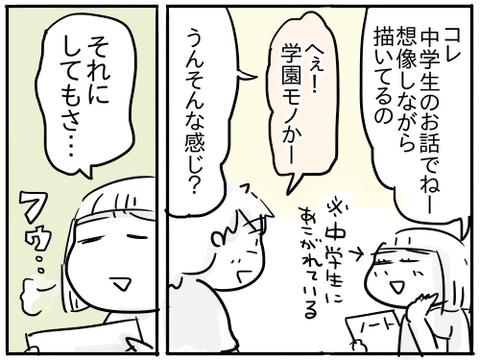すーちゃんの漫画4