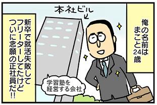 転職漫画ブログ用2
