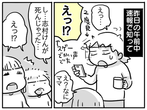 ありがとう志村けんさん1