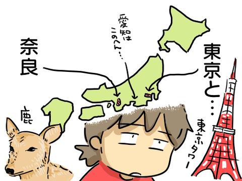 修学旅行3