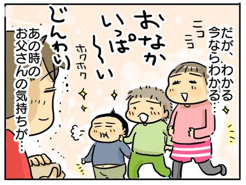ひつまぶし7