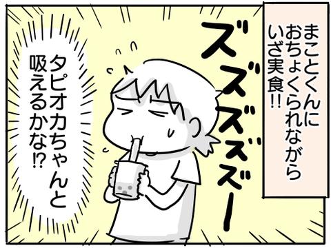 タピオカ4