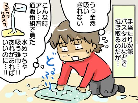 排水管パニック12