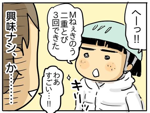 漫画家なの?5