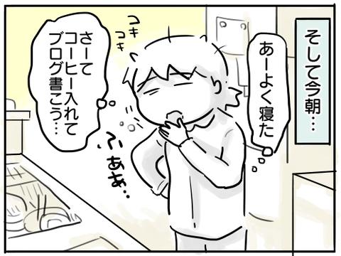 忘れん坊4