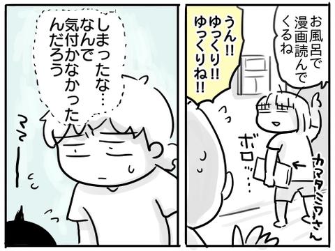 すーちゃんのストレス11