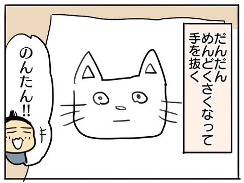 ノンタン3