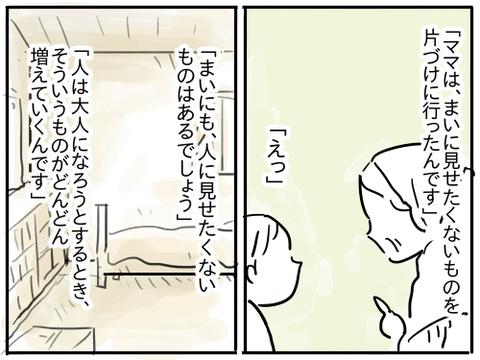 すーちゃんの部屋7
