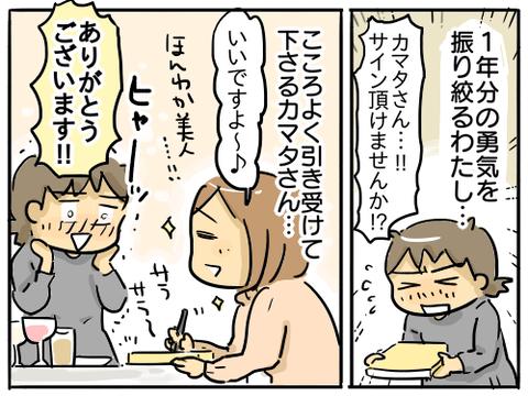 2019ライブドアブログ大忘年会12