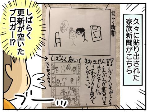 家族新聞10