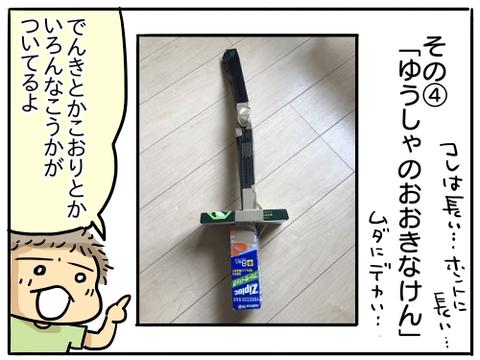最強の剣5