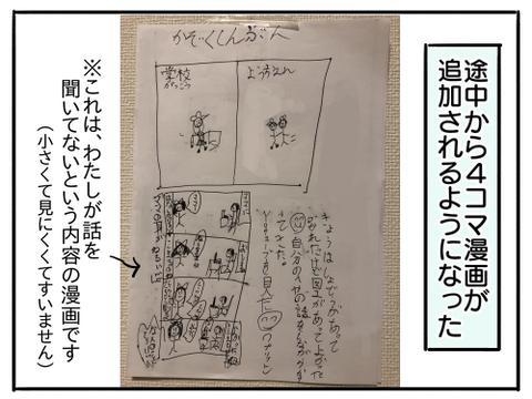家族新聞7