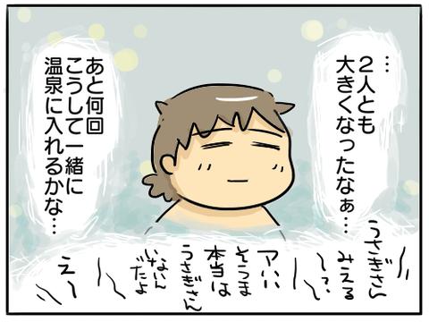 榊原温泉25