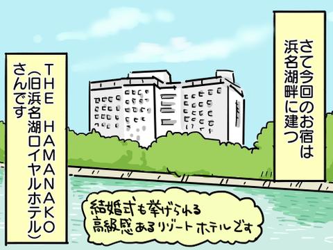 浜名湖旅行18
