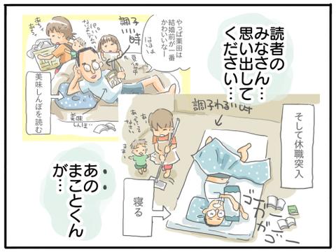 家事レベルアップ5